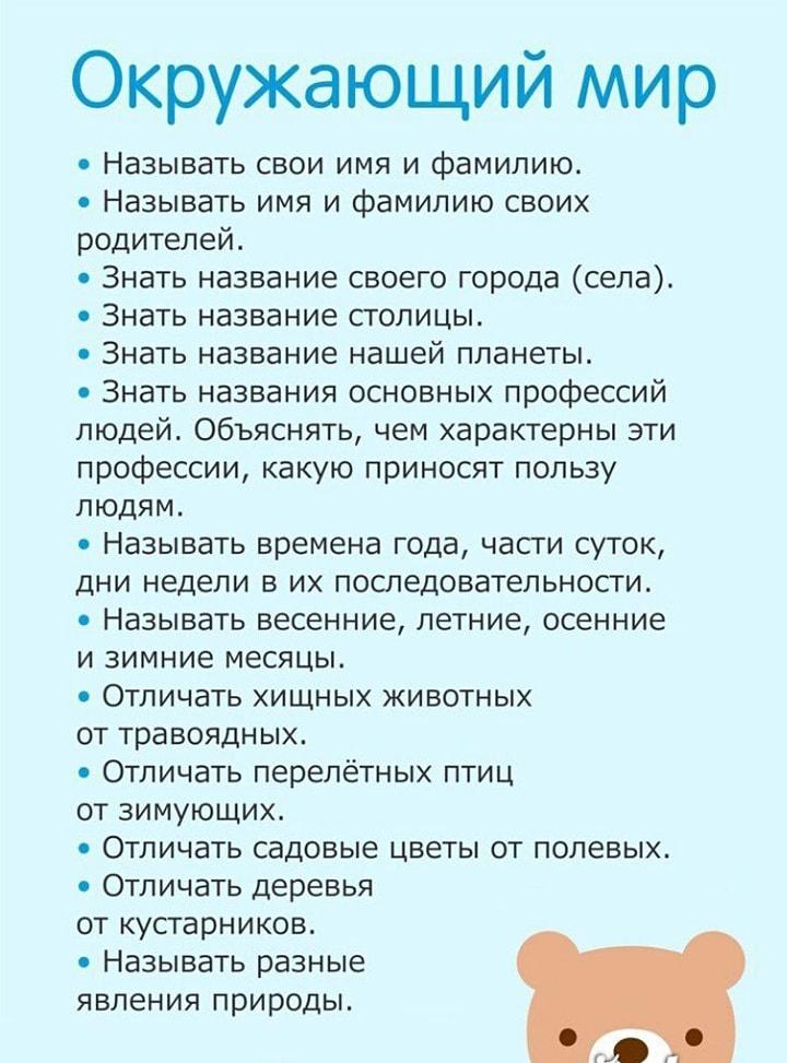 CHemu-sleduet-nauchit-rebenka-k-6-godam-7