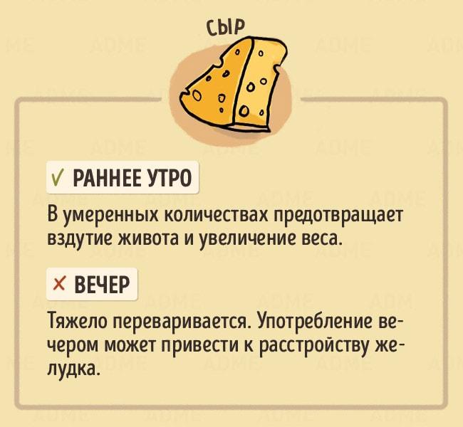 CHto-est-v-raznoe-vremya-dnya-13