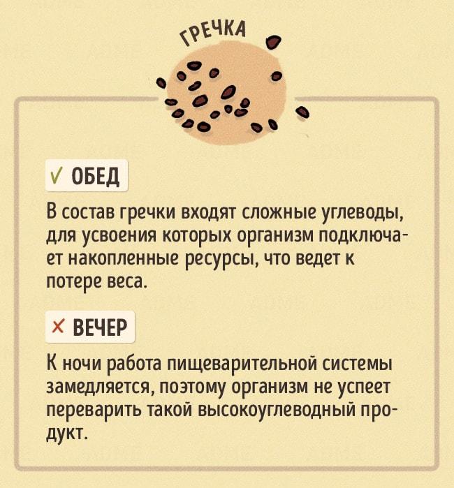CHto-est-v-raznoe-vremya-dnya-5