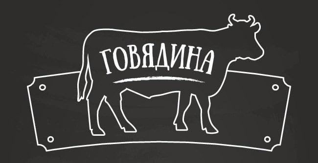 CHto-prigotovit-iz-govyadinyi-1