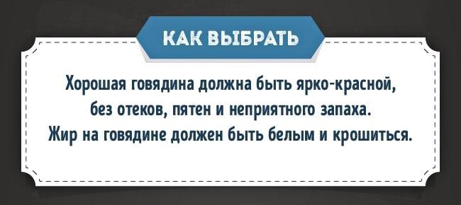 CHto-prigotovit-iz-govyadinyi-2