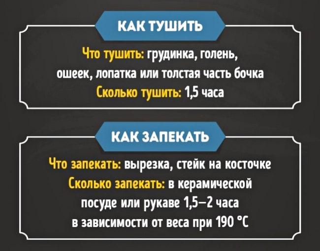 CHto-prigotovit-iz-govyadinyi-6