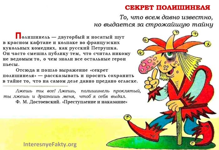 CHto-takoe-Sekret-Polishinelya