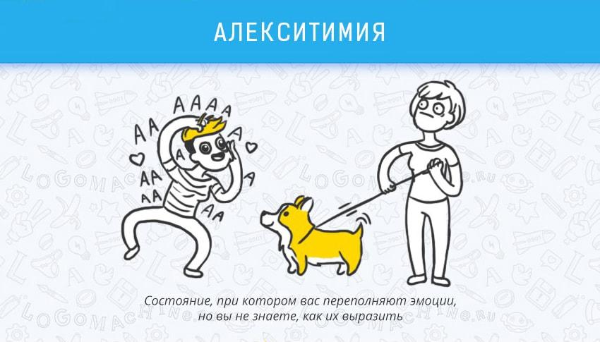 CHto-takoe-aleksitimiya