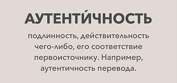CHto-takoe-autentichnost
