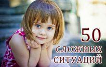 Детские проблемы 1-10 лет