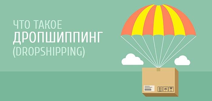 Dropshipping-1