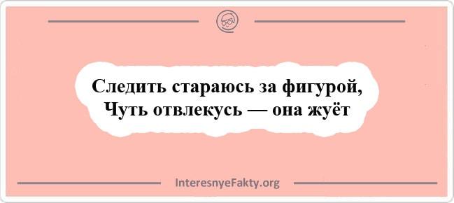 Dvustishiya-5