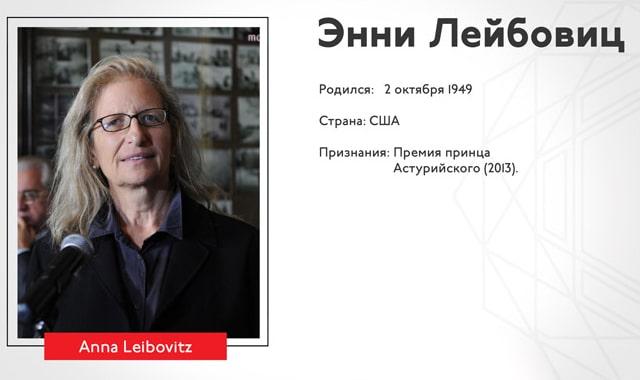 E`nni-Leybovits-luchshie-fotografyi