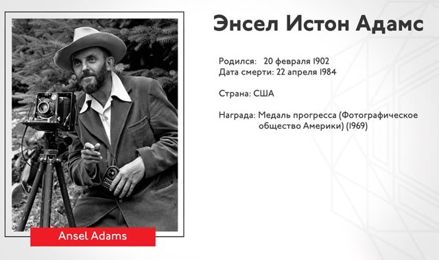 E`nsel-Adams-luchshie-fotografyi