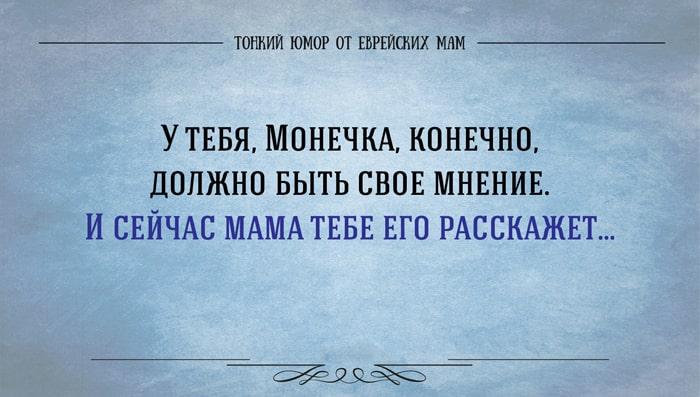 Evreyskaya-mama-1
