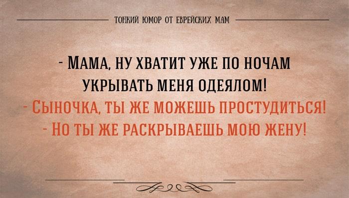 Evreyskaya-mama-10