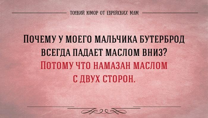 Evreyskaya-mama-11