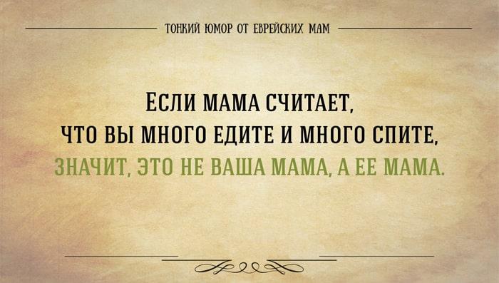 Evreyskaya-mama-12
