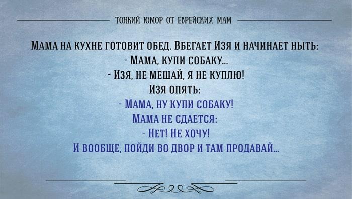 Evreyskaya-mama-15