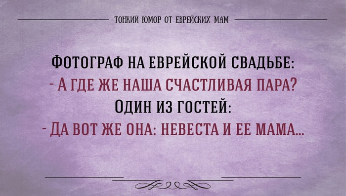 Evreyskaya-mama-16