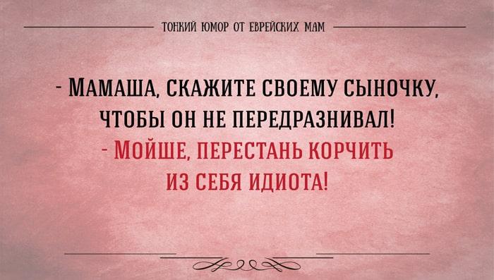 Evreyskaya-mama-18