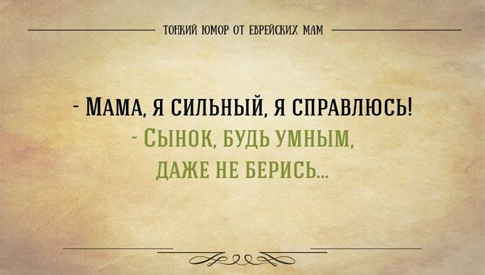 Evreyskaya-mama-19