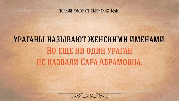 Evreyskaya-mama-2