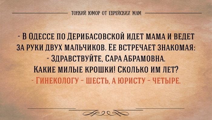 Evreyskaya-mama-20