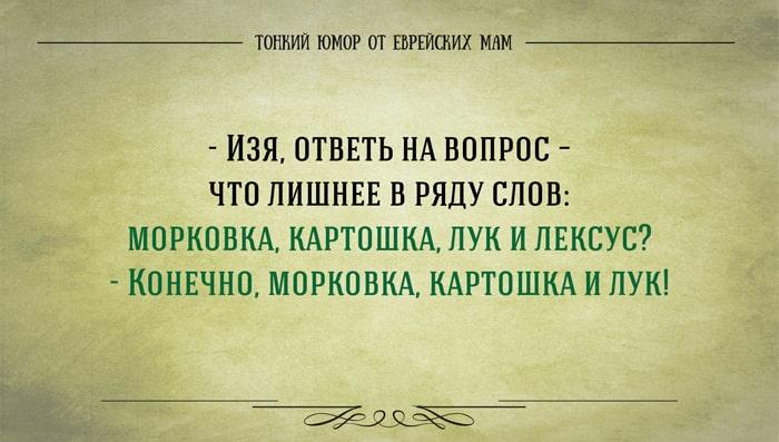 Evreyskaya-mama-21