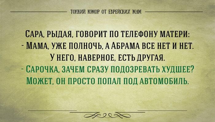 Evreyskaya-mama-26