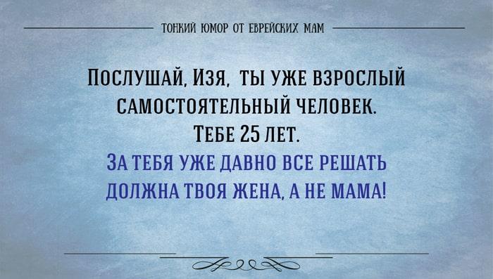 Evreyskaya-mama-27