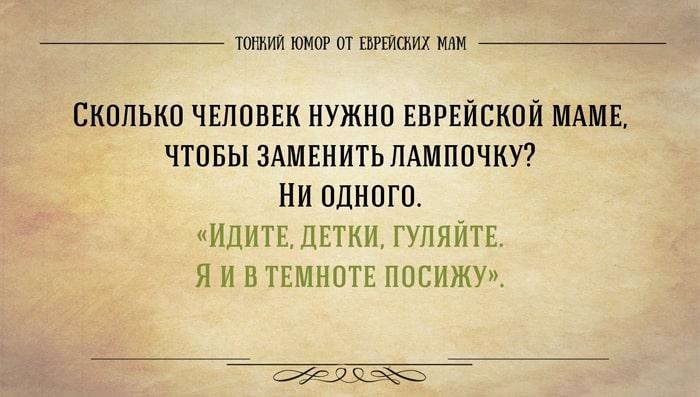 Evreyskaya-mama-28