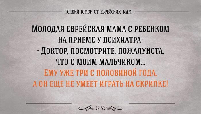 Evreyskaya-mama-3