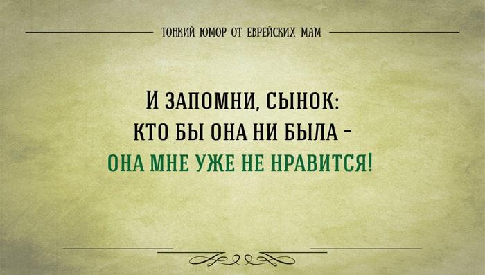 Evreyskaya-mama-4