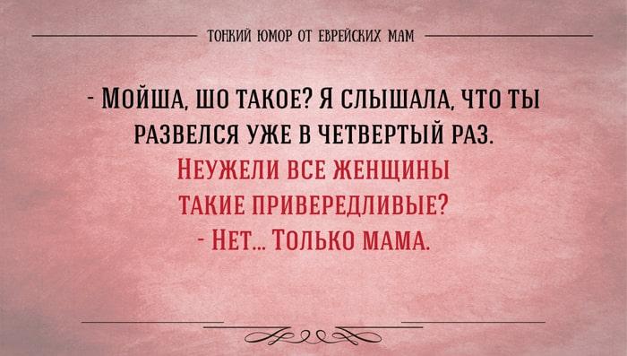 Evreyskaya-mama-5