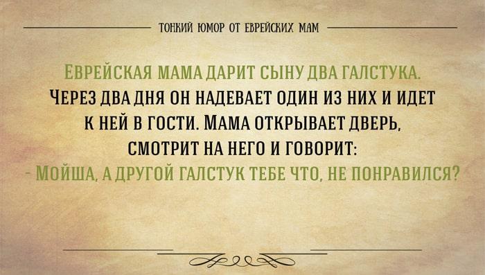 Evreyskaya-mama-6