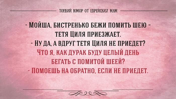 Evreyskaya-mama-8