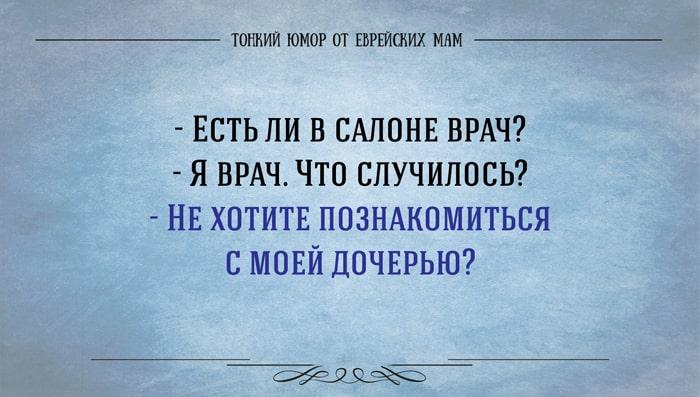 Evreyskaya-mama-9