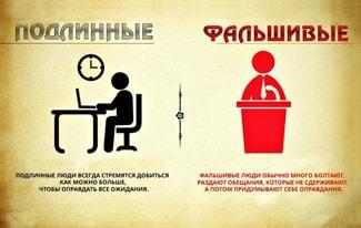Различия между искренними и фальшивыми людьми