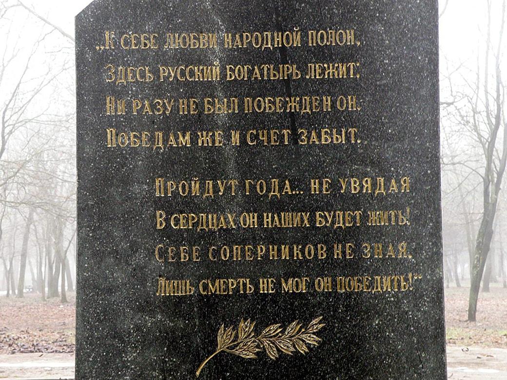 Foto-mogilyi-Poddubnogo-3