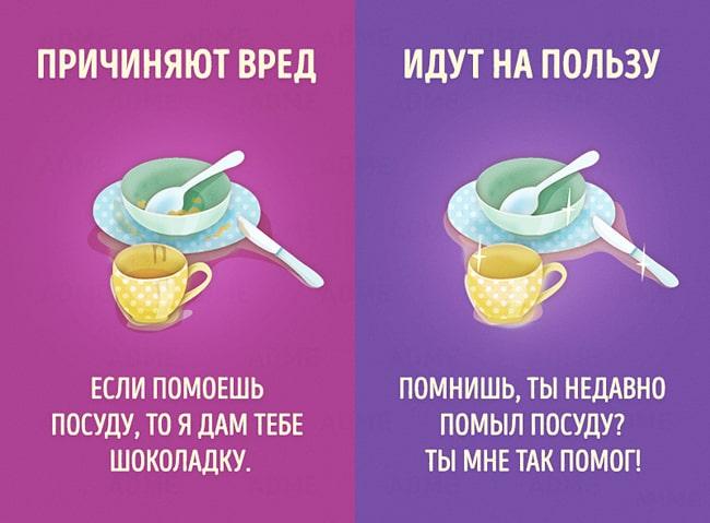 Frazyi-kotoryie-ne-stoit-govorit-detyam-5
