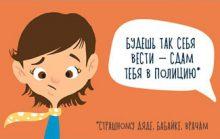 Фразы, которые негативно влияют на детей