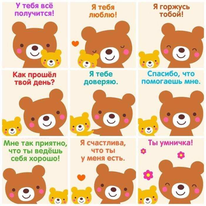 Frazyi-kotoryie-nuzhno-govorit-rebenku-kazhdyiy-den
