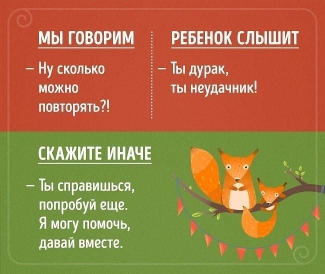 Frazyi-s-dvoynyim-smyislom-ili-kak-slyishit-rebenok-2
