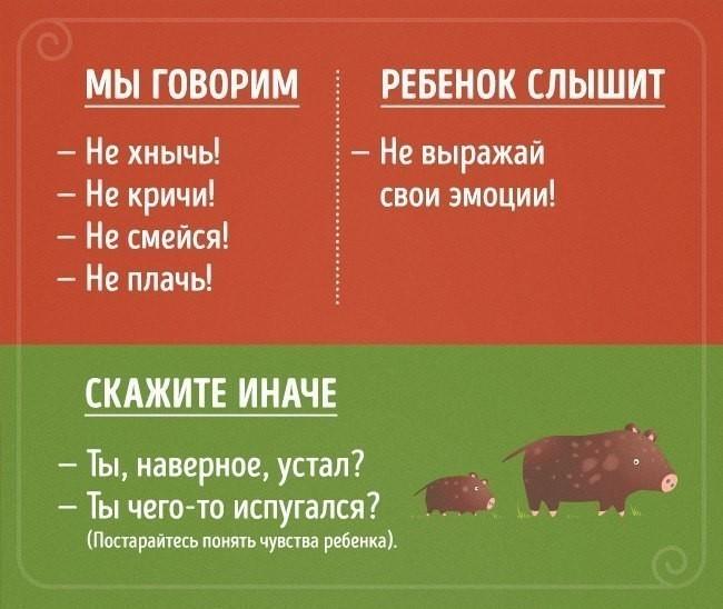 Frazyi-s-dvoynyim-smyislom-ili-kak-slyishit-rebenok-5
