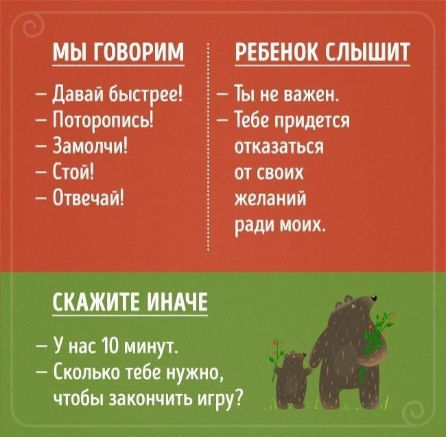 Frazyi-s-dvoynyim-smyislom-ili-kak-slyishit-rebenok-6