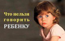 Фразы с двойным смыслом, или как слышит ребенок