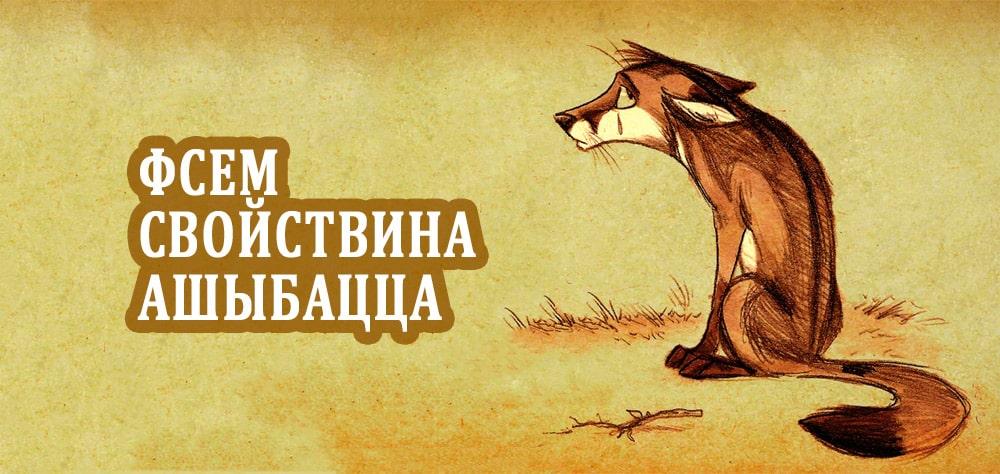 Fsem-svojstvina-ashybatstsa-Rechevye-Oshibki