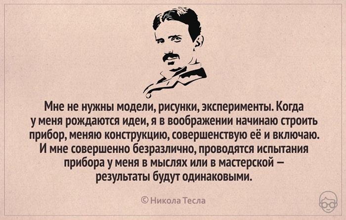 Geniy-Nikola-Tesla