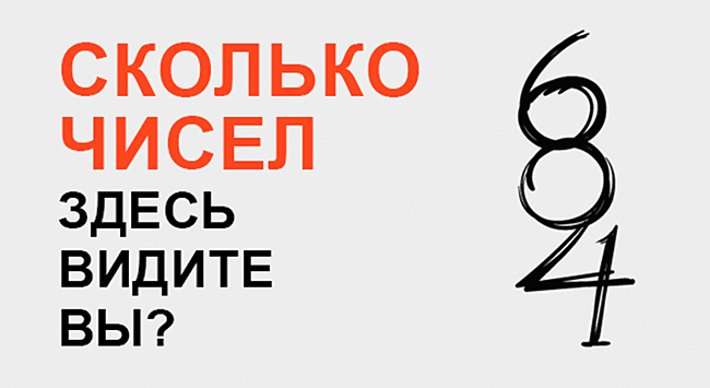 Golovolomka-s-chislami