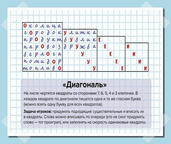 Igryi-dlya-rasshireniya-slovarnogo-zapasa-2