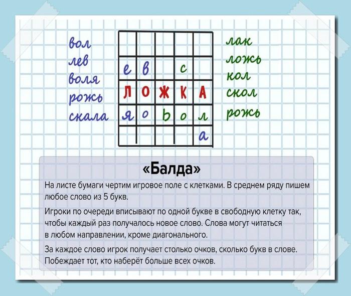 Igryi-dlya-rasshireniya-slovarnogo-zapasa-5