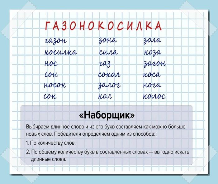 Igryi-dlya-rasshireniya-slovarnogo-zapasa-7