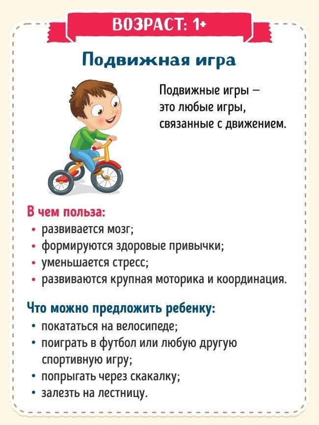 Igryi-dlya-razvitiya-detey-2